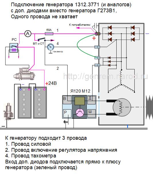 схема замены генератора Г273 на 1322